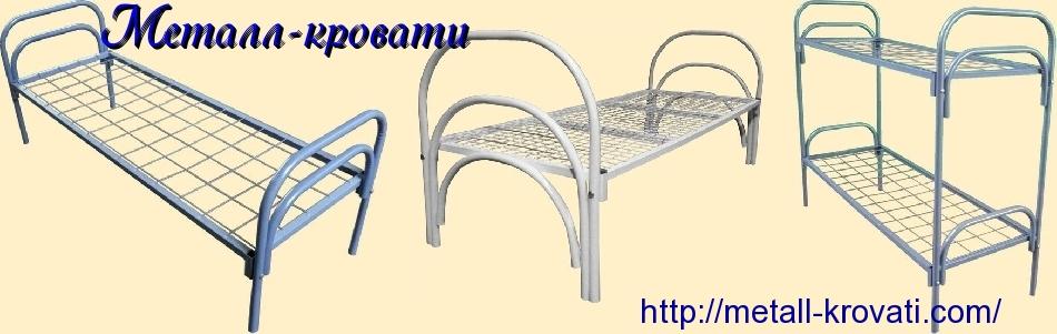Кровати металлические одноярусные, двухъярусные и трехъярусные