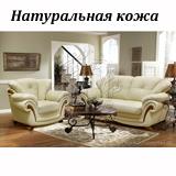 Цвет Диванов Сайт В Москве