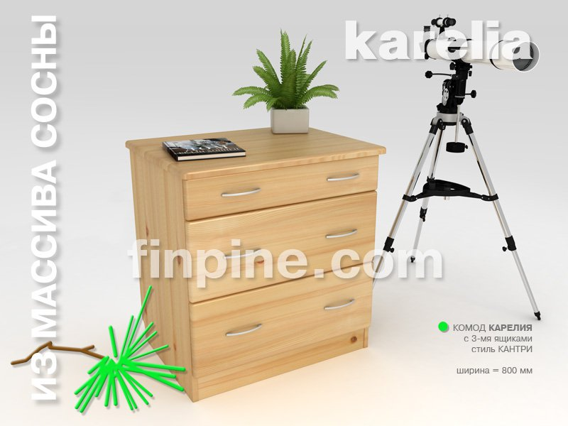 Комод KARELIA-800 с тремя ящиками