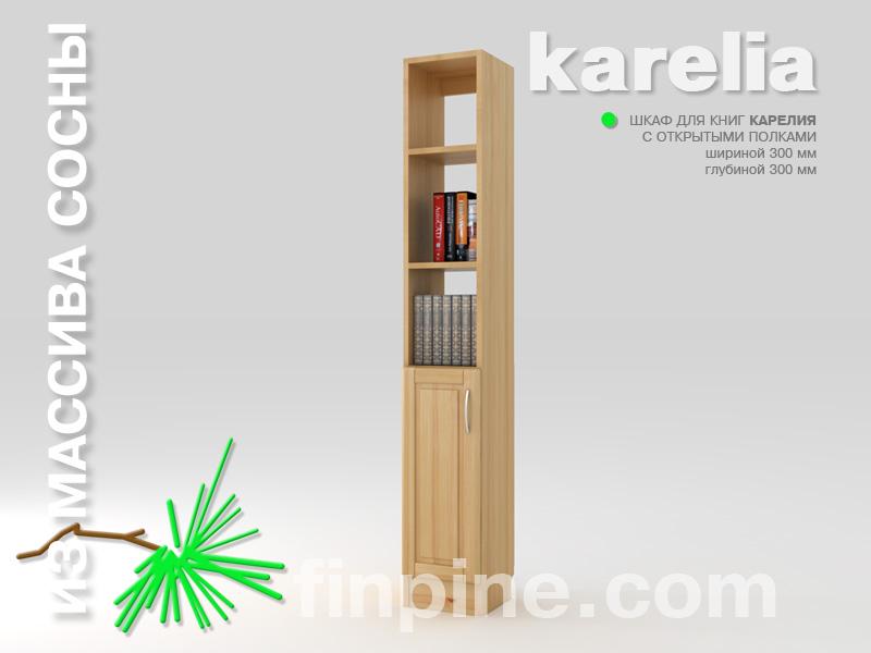 Книжный шкаф для дома karelia-300 с открытыми полками.