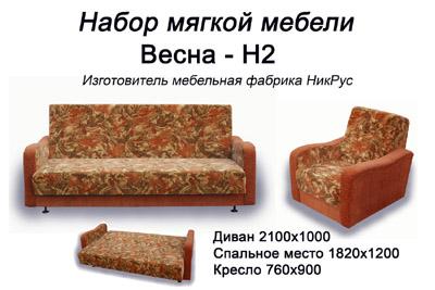 """Комплект мягкой мебели """"Весна"""""""