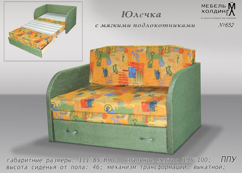 """""""Юлечка""""детский диван"""
