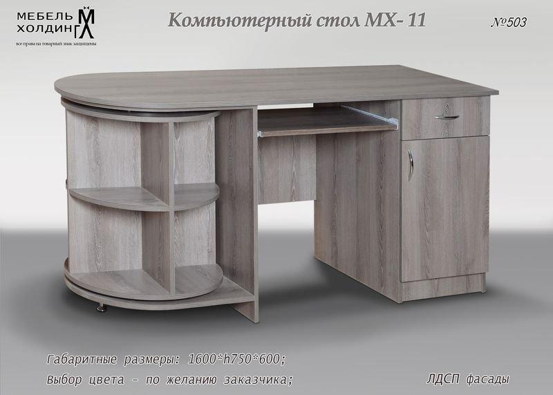 """""""МХ-11"""" стол компьютерный"""