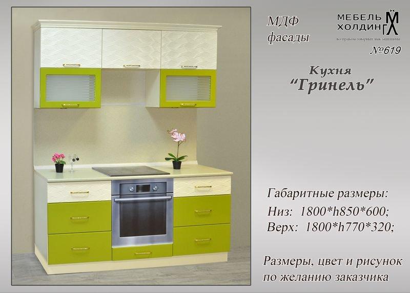 """""""Гринель"""" кухня"""