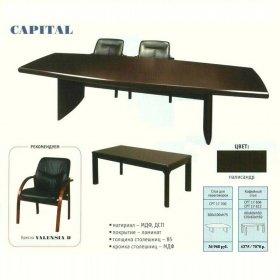 Стол для переговорных CAPITAL