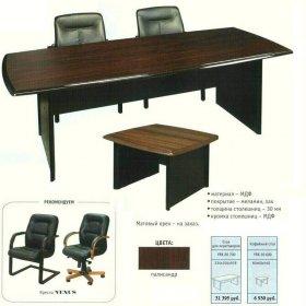 Стол для переговорных YORK