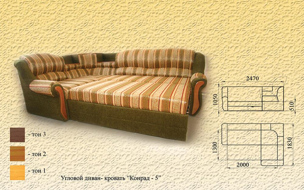 Угловой диван КОНРАД-5