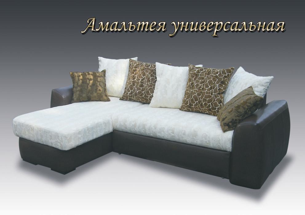 Угловой диван Амальтея универсальная