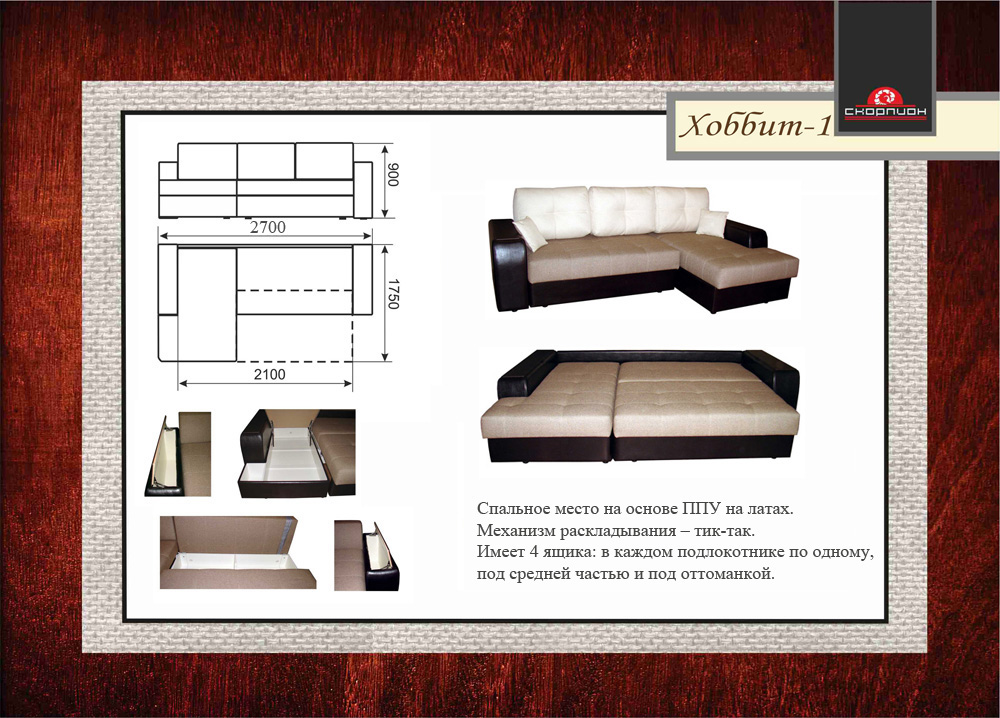 Угловой диван ХОББИТ-1