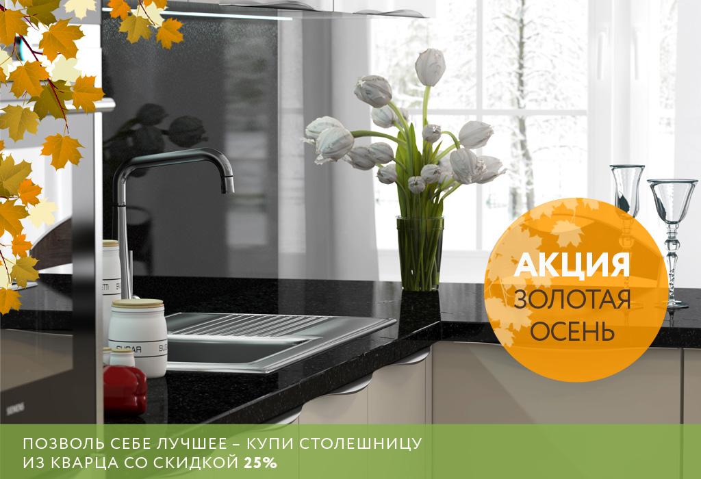 Золотая осень в мебельной компании «Патио Кухни»